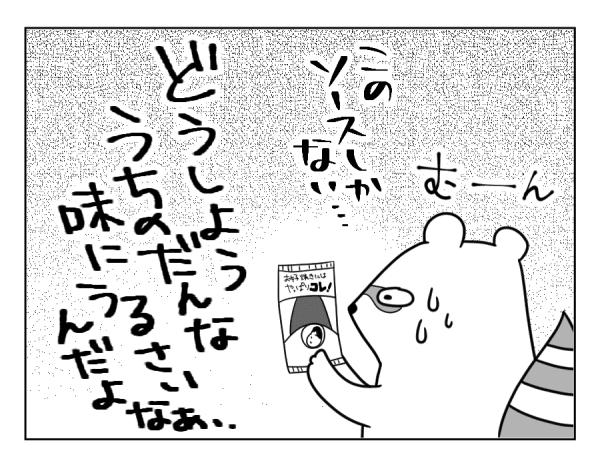 第4話_003