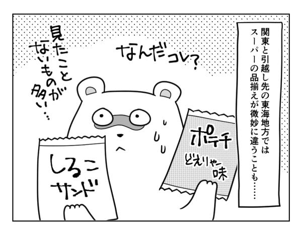 第4話_001-2