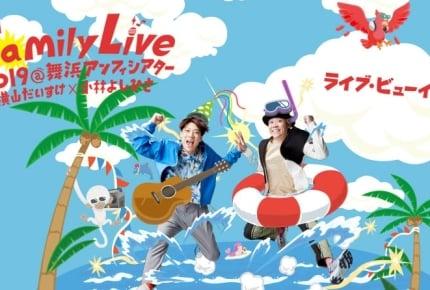 横山だいすけ☓小林よしひさコンビ復活!夢のステージを全国映画館でライブビューイングしよう!