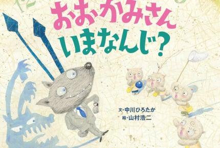 伝承遊び『おおかみさんいまなんじ?』が絵本に。作者の中川ひろたかさんによる読み方動画も公開!