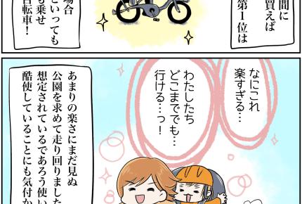 子ども乗せ電動自転車って便利!と油断して起こった悲劇