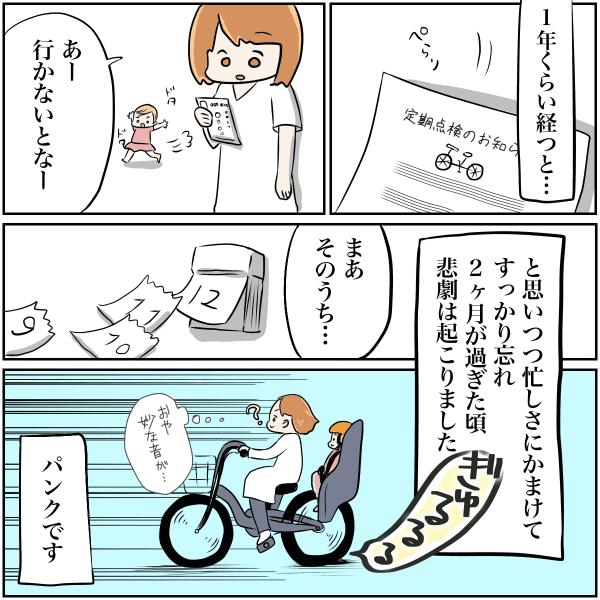 電動自転車02