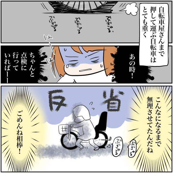 電動自転車03