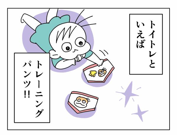 toitore06_01