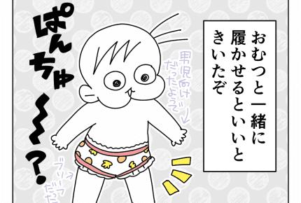 【トイトレ完了までの道】トレーニングパンツデビュー!  #4コマ母道場