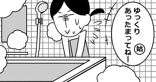 水虫 お 風呂