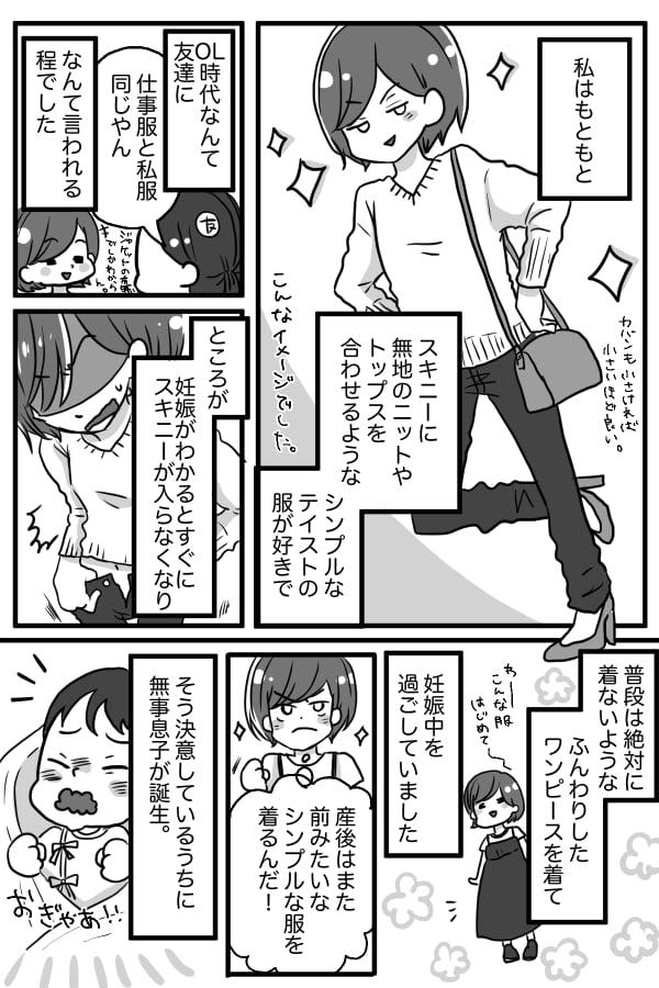 服装変遷1