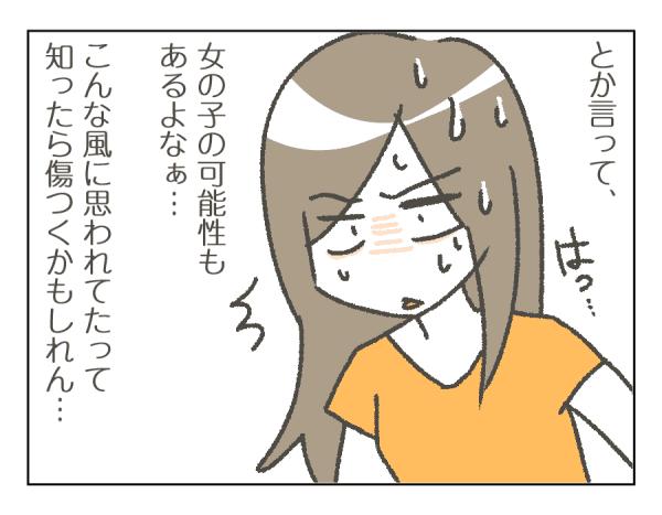 ママの理想の性別_03_清書版_03 (1)
