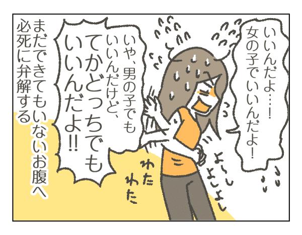 ママの理想の性別_03_清書版_04 (1)