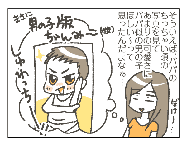 ママの理想の性別_03_清書版_02 (1)