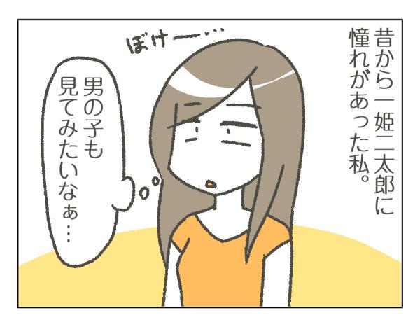 ママの理想の性別_03_清書版_01 (1)