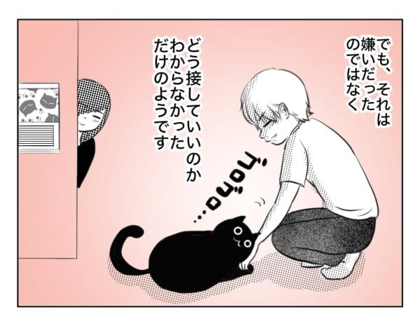 息子と猫5話2コマ