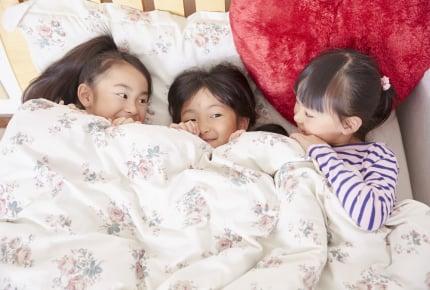 小学生の子どもが同級生宅にお泊まり。異性の子と一緒の布団やお風呂はアリ?
