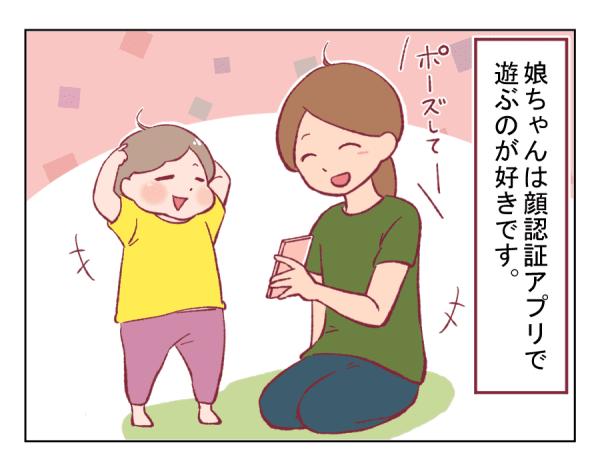 4コマ漫画㉒-1