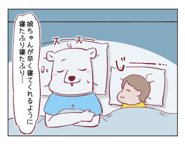 4コマ漫画㉑-2