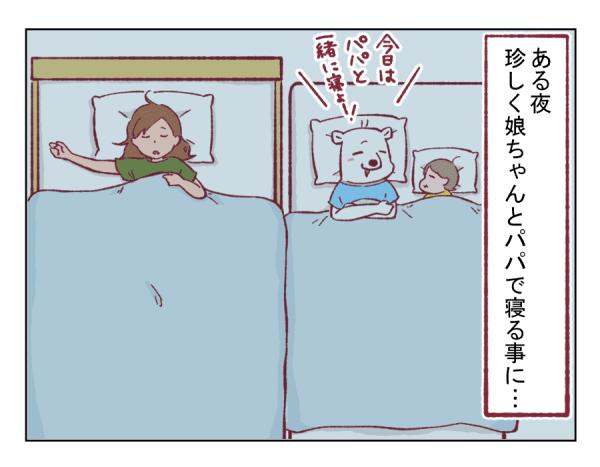 4コマ漫画㉑-1