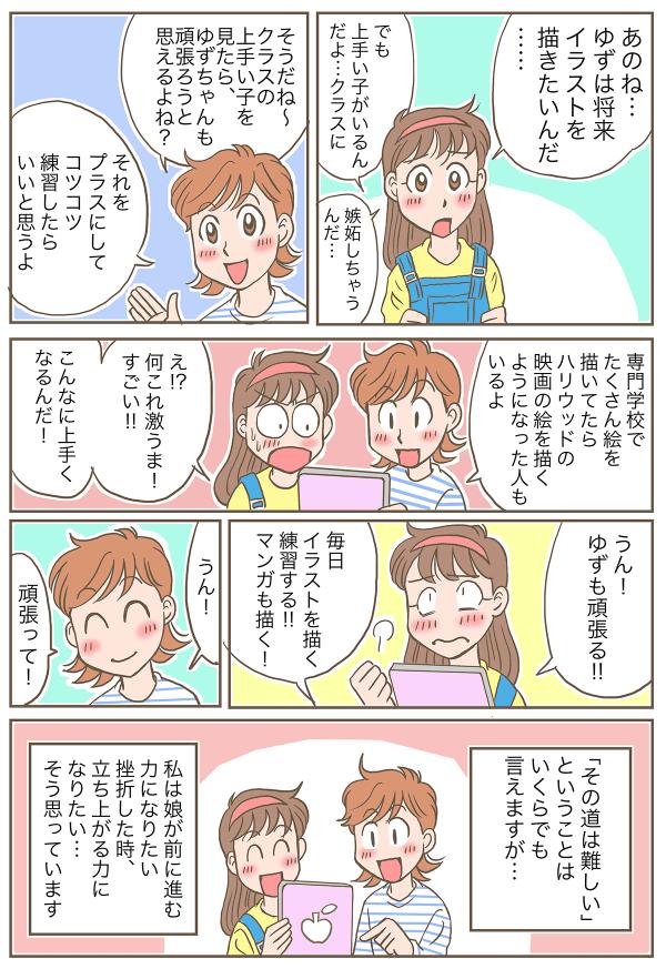 子どもの夢の見守り方_004