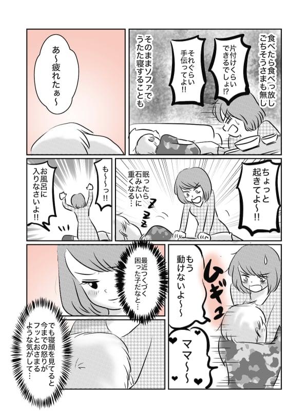 手のかかる長男_002 (1)