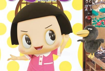 NHK『チコちゃんに叱られる!』より、10万部を突破した「超クイズ本」の第2弾が発売決定