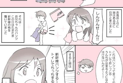あっという間にトイトレ完了!立役者は娘の大好きな新幹線でした
