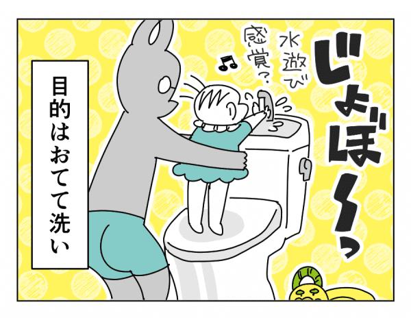 目的はトイレで手洗い