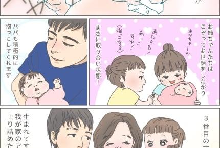 久しぶりの出産!赤ちゃんを見て思い出す、上の子たちの育児の記憶