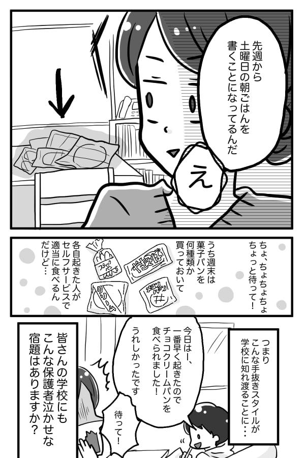 BBS_週末日記3