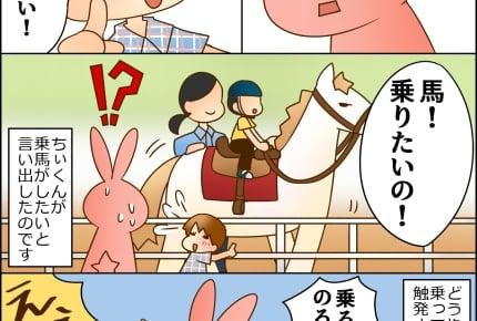"""2歳児が興味を持ったのはなんと乗馬!?ドキドキ""""白馬の王子様""""体験談"""