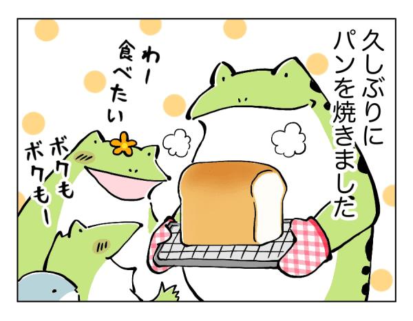 3歳の食レポ1