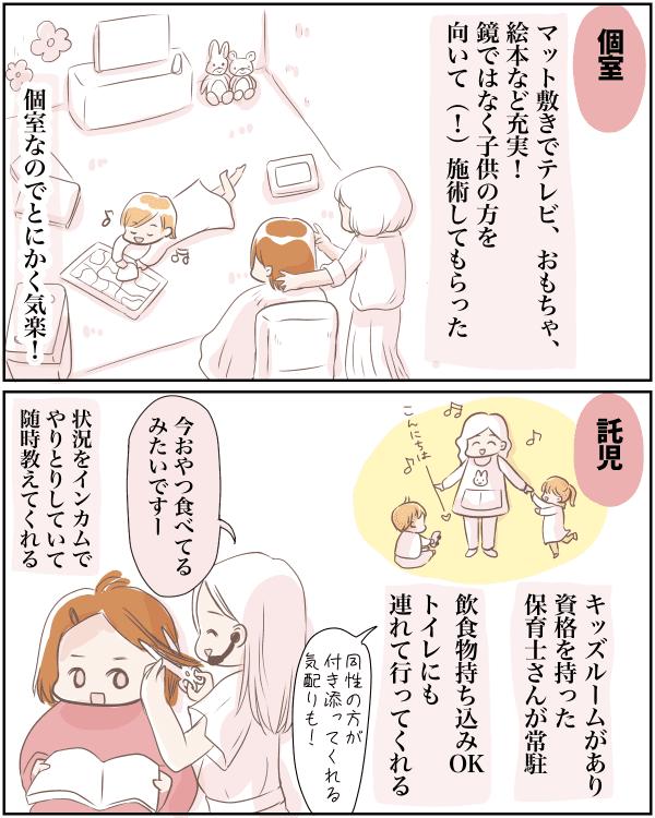 美容院02