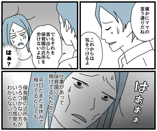感覚の違い4