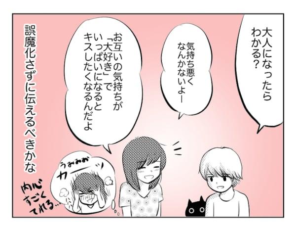 猫と息子 7話3コマ