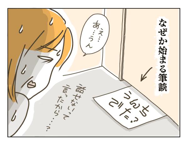 トイレ通信3