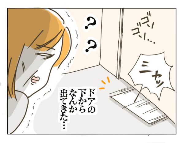 トイレ通信2