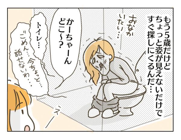 トイレ通信1