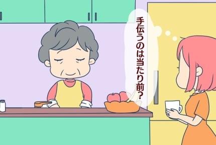 <義母の謎>【前編】義実家に帰省したら、義母が台所のドアを「バタン!」何を意味するのか?
