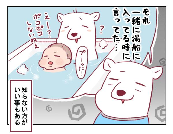 4コマ漫画㉔-4