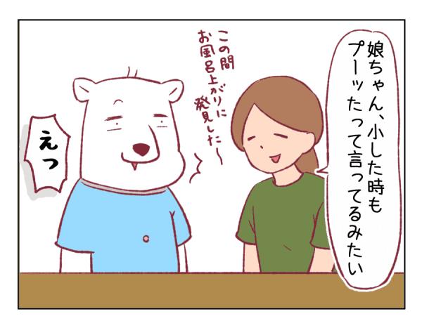 4コマ漫画㉔-3