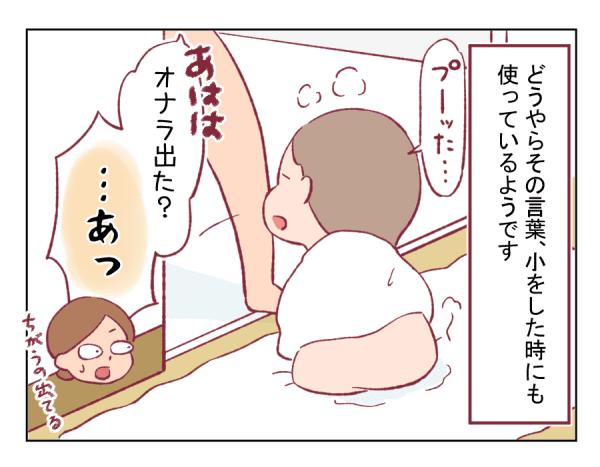 4コマ漫画㉔-2