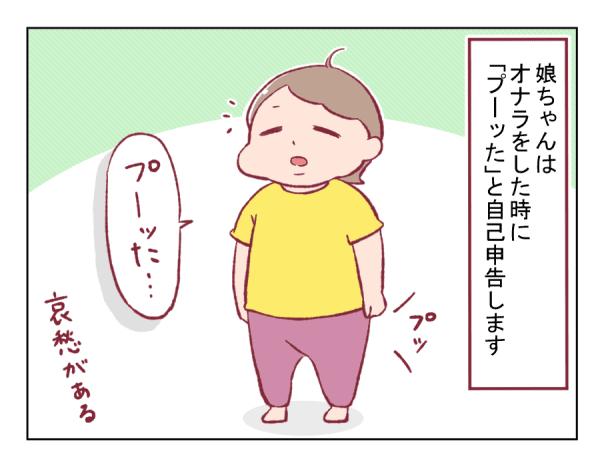 4コマ漫画㉔-1