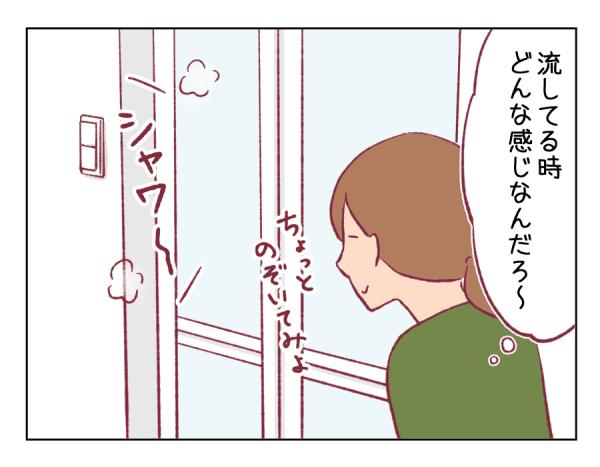 4コマ漫画㉓-3