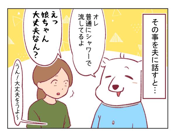 4コマ漫画㉓-2