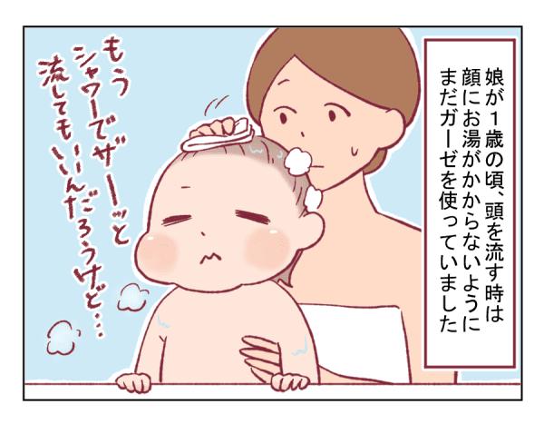 4コマ漫画㉓-1