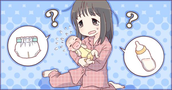 泣き 止ま ない 赤ちゃん 赤ちゃんが泣き止まない