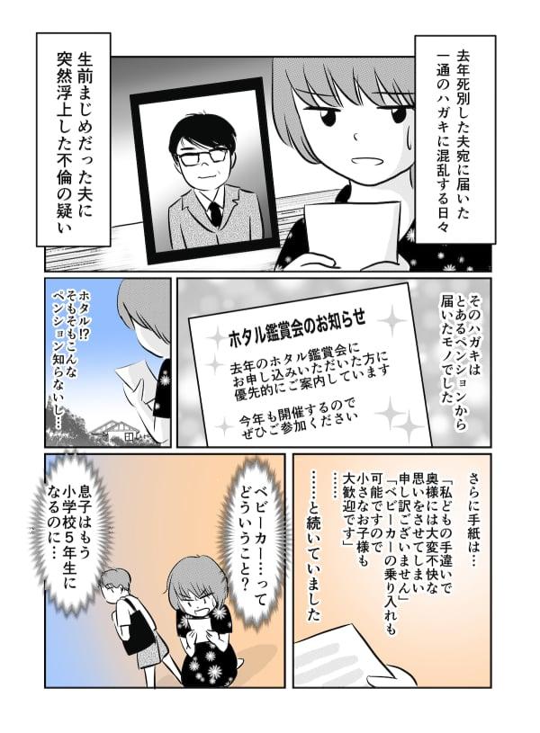 夫の死後に届いたハガキ_001 (1)