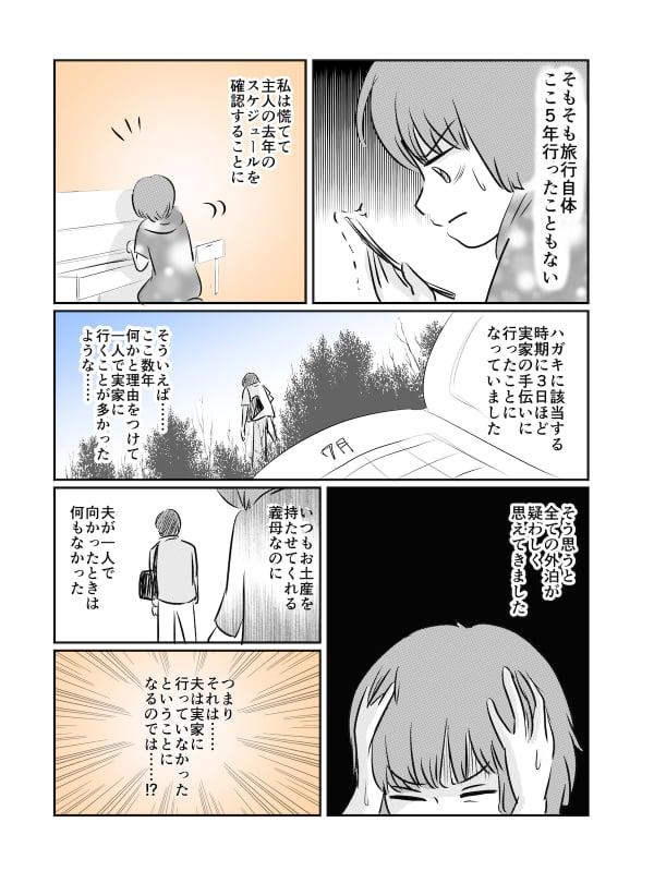 夫の死後に届いたハガキ_002 (1)