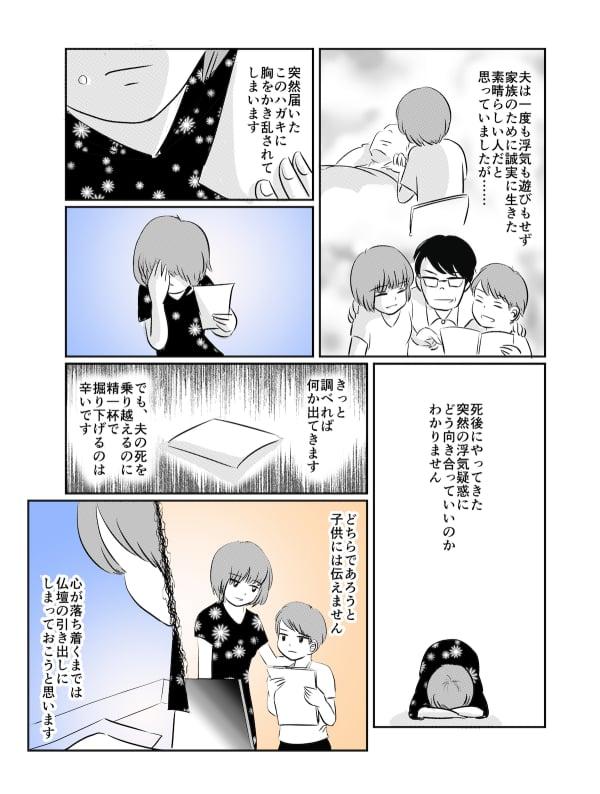 夫の死後に届いたハガキ_003 (1)