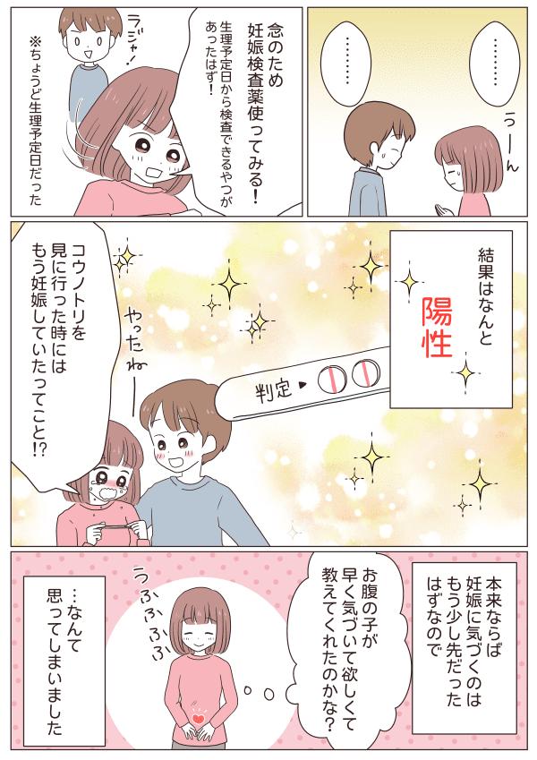 201907妊娠発覚時の話3