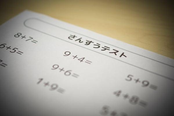 たし算・ひき算につまずく、わが子。「数」をどう教えるべき?