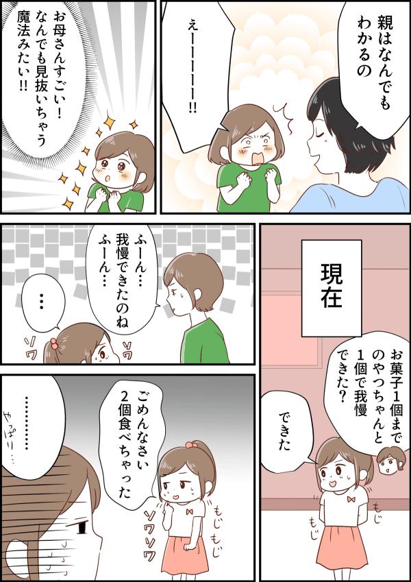 コミック_002 (1)